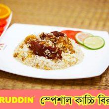 Fakruddin Biryani & Restaurant